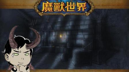 [嘉栋]魔兽世界之路04期: 部落玩家最向往的副本暴风城监狱