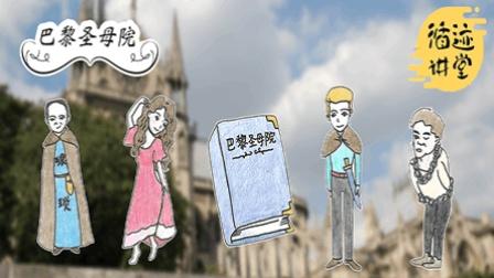 《巴黎圣母院》: 无脑颜控的小女孩会习惯性作死