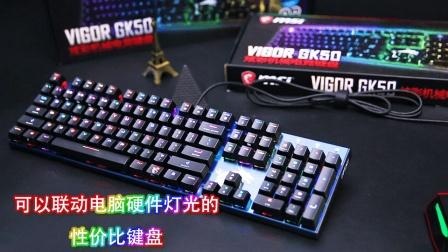 微星VIGOR GK50炫彩机械电竞键盘
