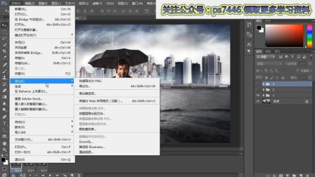 ps基础教程: GIF动画制作