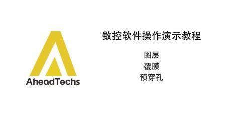 AheadTechs数控系统基本操作演示-图层覆膜预穿孔06