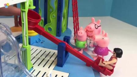小猪佩奇一家去公园玩, 冲凉玩跷跷板真高兴!