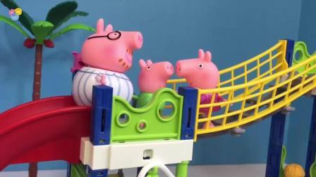 小猪佩奇和乔治在公园里玩滑梯, 到底谁更勇敢呢?