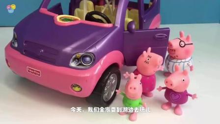 小猪佩奇一家开着新车去郊游的故事