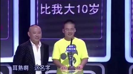 郭麒麟15岁参加节目, 和他爹郭德纲同台, 俩人还假装不认识