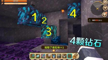 小乾迷你世界: 多亏了这桶水, 帮我浇灭岩浆, 让我找到了4颗连体钻石