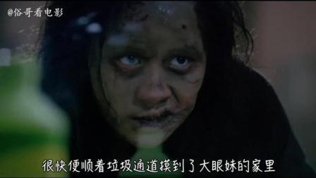 俗哥说电影, 香港惊悚片《怪物》