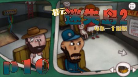 暮云【迷失岛2】每集一个小谜题10 乘客们信息量好大