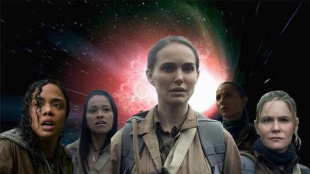 五分钟看完《湮灭》科幻惊悚电影的新高度