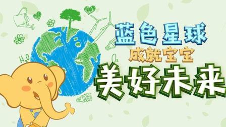 全民宝贝计划之欢喜宝贝2 蓝色星球, 成就宝宝美好未来