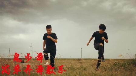 鬼步舞简单齐舞教学, 很适合初学者拿去表演!