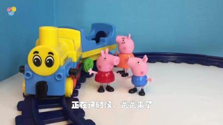 小猪佩奇开火车, 还有新的棒棒糖车玩具哦!