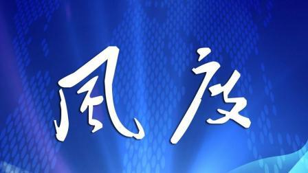 第74届中国教育装备展示会洽衔接会招待晚宴B上集