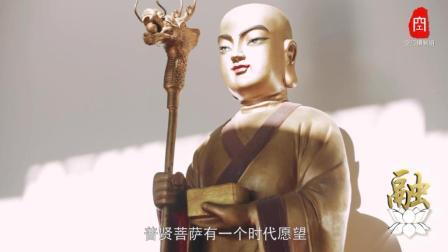空门纪录片 第四集《龙凤禅寺》