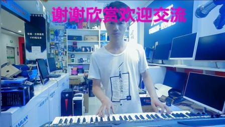 电子琴(好人一生平安)雅马哈670 电子琴交流