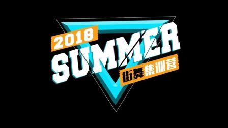 重庆渝北龙酷街舞2018暑期街舞集训营宣传片