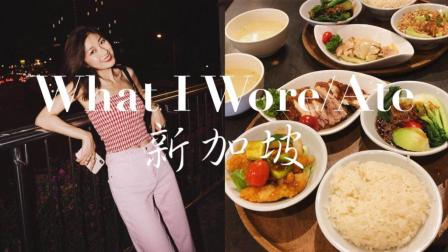 新加坡逛吃Lookbook丨What I WoreAte In Singapore丨Travel with Savi #17丨Savislook