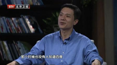 马云、俞敏洪、刘永好、李彦宏、雷军等各自讲述创业的艰辛与经验