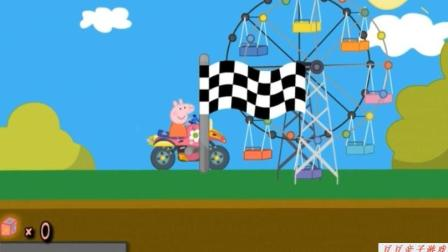 小猪佩奇玩具视频之粉红小猪摩托车赛车