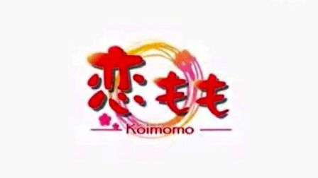 koimomo 恋もも