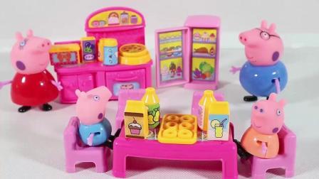 参观小猪佩奇家的厨房喽! 今天有什么好吃的饭呢?