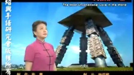 王丽娅:《中国自然手语教学录像》人间第一情