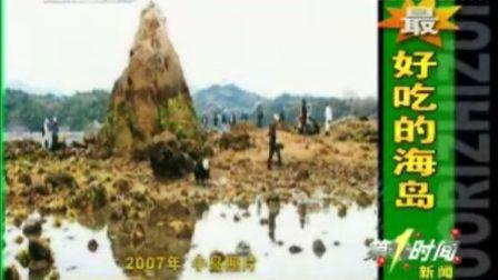 日本小岛被虫子吃掉