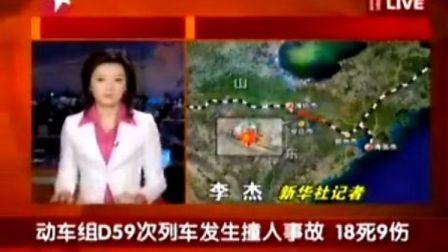 山东一动车组列车撞倒铁道施工人员致18死9伤