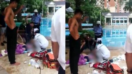 11岁女孩游泳溺亡 爸爸情绪激动扇妻子巴掌
