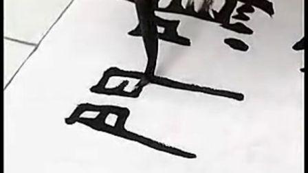 魏碑技法 4临帖