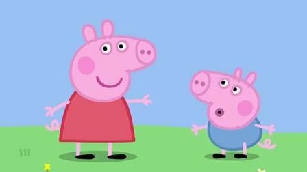 小猪佩奇玩具视频 第11季之粉红猪小妹与猪小弟找矿石