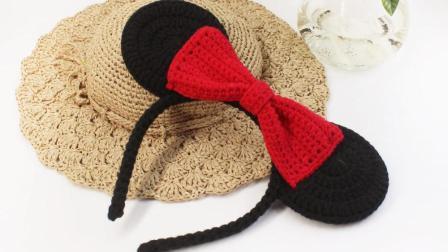 织一片慢生活---米奇发箍毛线手工编织教程