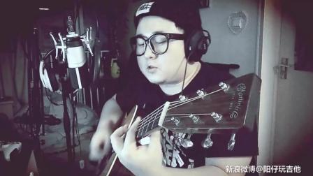 陶喆相当难唱的一首R&B《王八蛋》阳仔玩吉他 单人cover