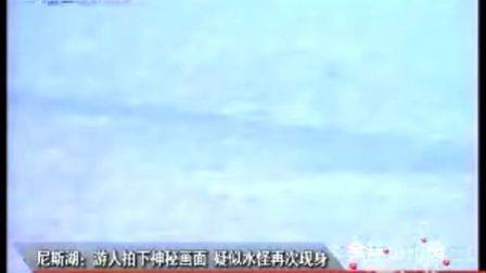 游客拍下清晰的尼斯湖水怪