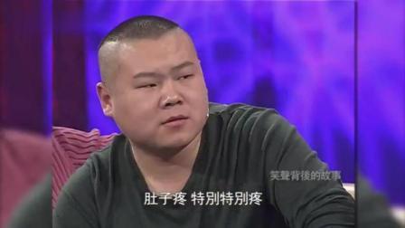 岳云鹏讲述学艺初期, 扫地搬桌子两三年不能上台, 第一次上台紧张到肚子疼第, 下台就哭了