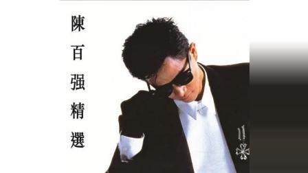 【怀旧经典】陳百強精選專輯1985