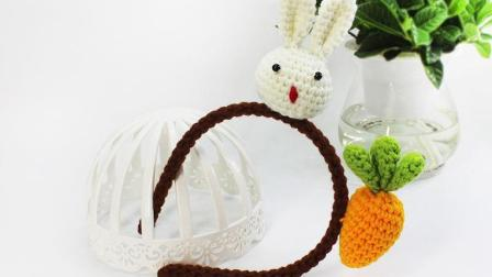 织一片慢生活--兔子胡萝卜发箍手工编织教程