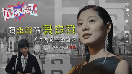 《姐不能忍》: 拒土豪嫁程序猿 《上海女子图鉴》女主最终遭逆袭