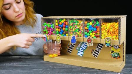 为了方便取到各种口味的糖果, 聪明女孩制自糖果分配器, 超级棒!