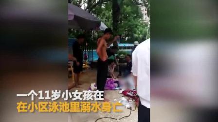 11岁女孩游泳池溺水身亡, 爸爸情绪激动狂扇妻子耳光