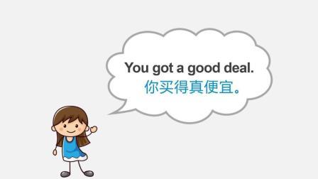 """用英语表达""""买到了超值好物"""", 记住这一句就行啦!"""
