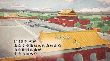 天安门进修缮期 古风动画演绎长安街演变