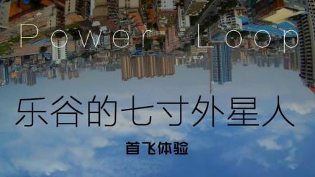 【穿越机FPV】乐谷的七寸外星人! ! !