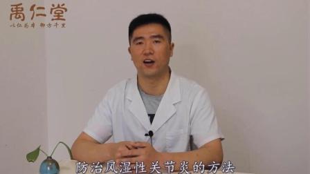 艾灸阴陵泉, 可以防治风湿性关节炎