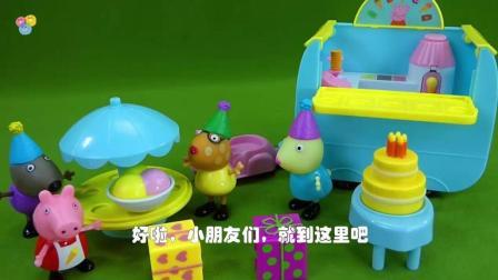 小猪佩奇的冰淇淋车玩具, 小朋友们都喜欢!