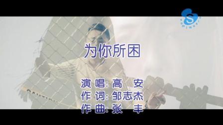 高安-为你所困-国语