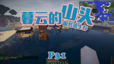 【暮云的山头】服务器生存 P31 端午节自制龙舟状况百出竞速赛