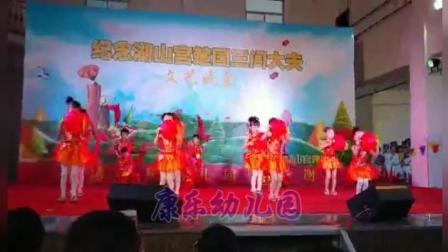 20180618端午节_中国吉祥_康乐幼儿园