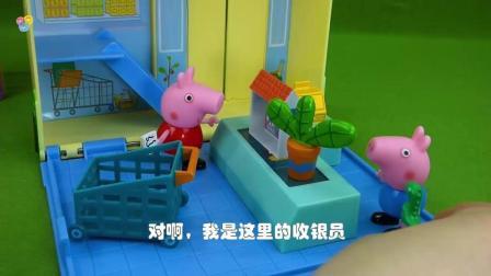 小猪佩奇来到杂货店买东西, 在面包店喝下午茶, 好高兴哦!