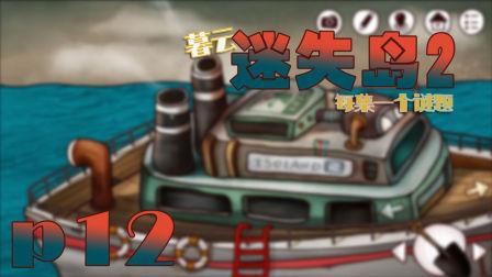 暮云【迷失岛2】每集一个小谜题12 谜题太多一下解俩